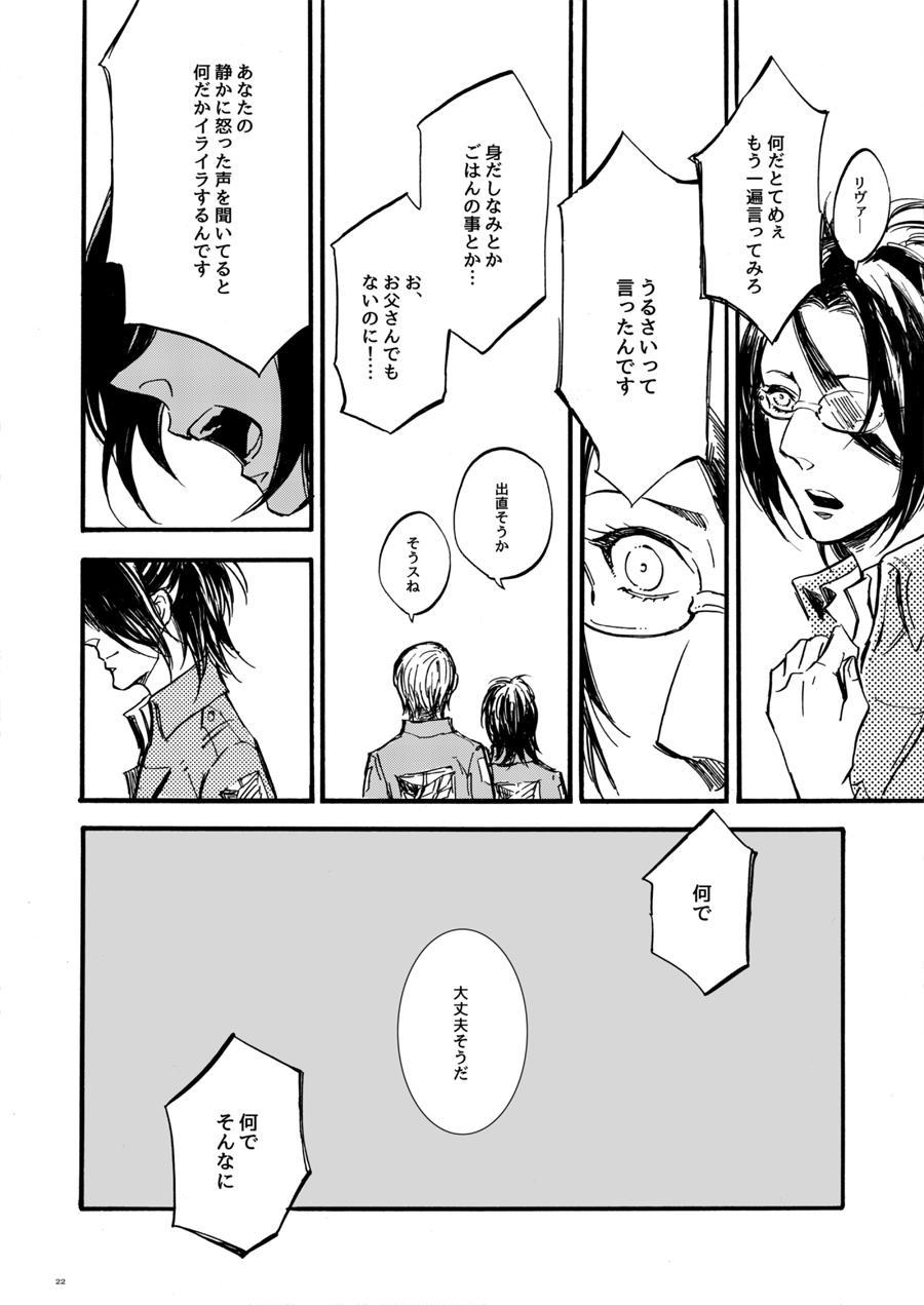【WEB Sairoku】 Silent Roar【Shingeki no Kyojin】 20