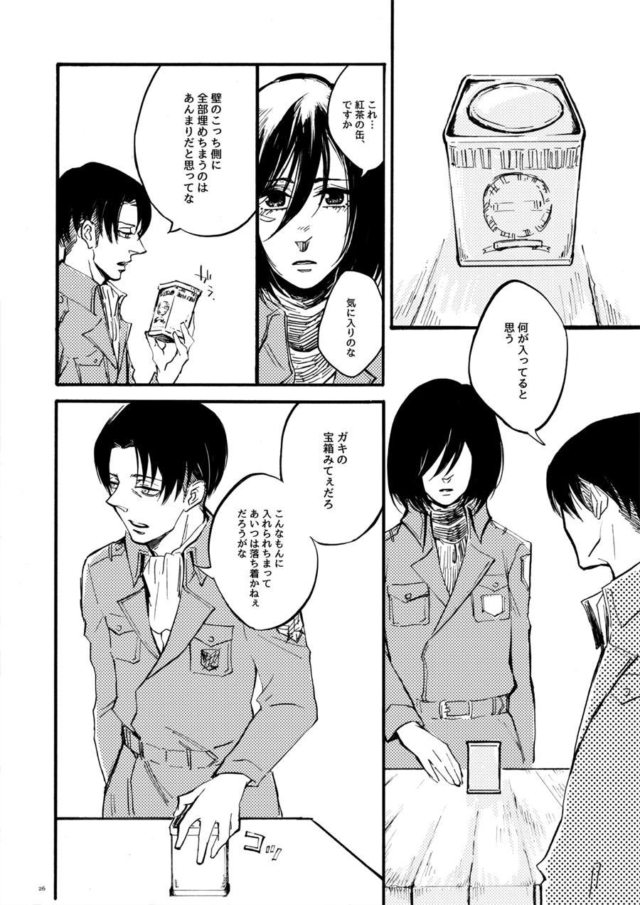 【WEB Sairoku】 Silent Roar【Shingeki no Kyojin】 24