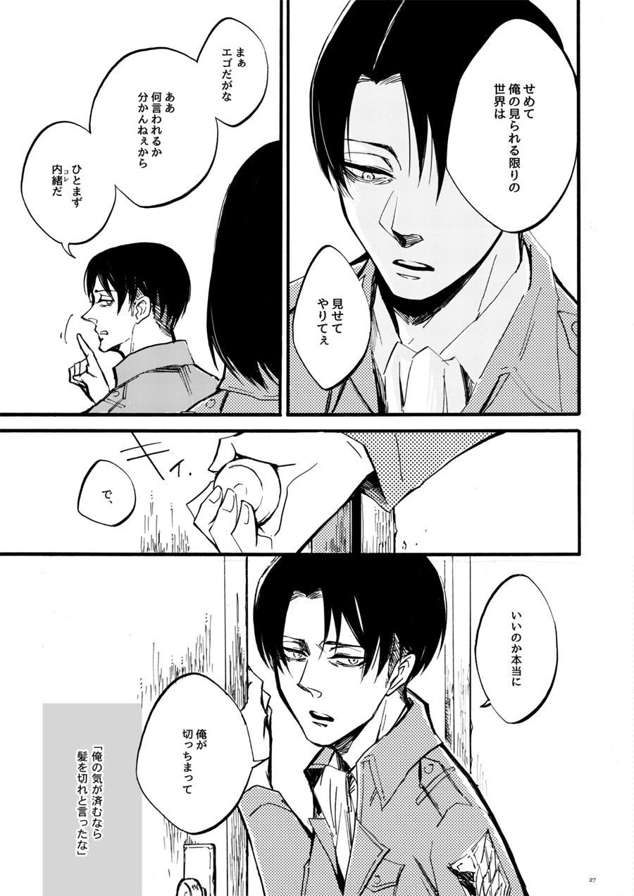 【WEB Sairoku】 Silent Roar【Shingeki no Kyojin】 25