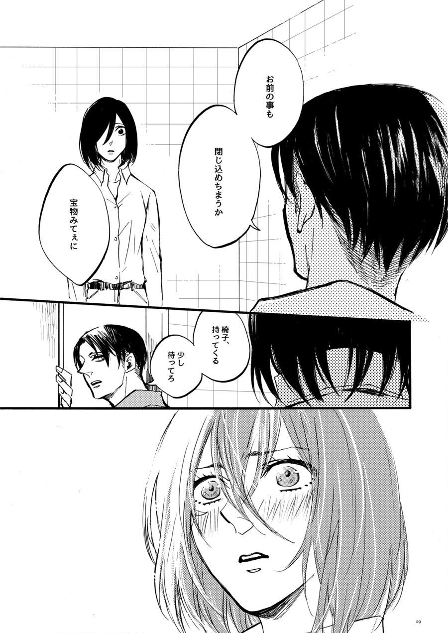 【WEB Sairoku】 Silent Roar【Shingeki no Kyojin】 27