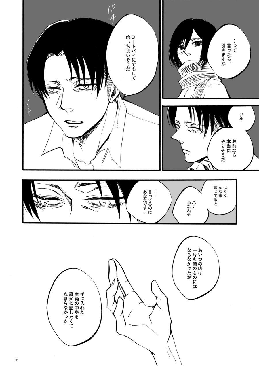 【WEB Sairoku】 Silent Roar【Shingeki no Kyojin】 32