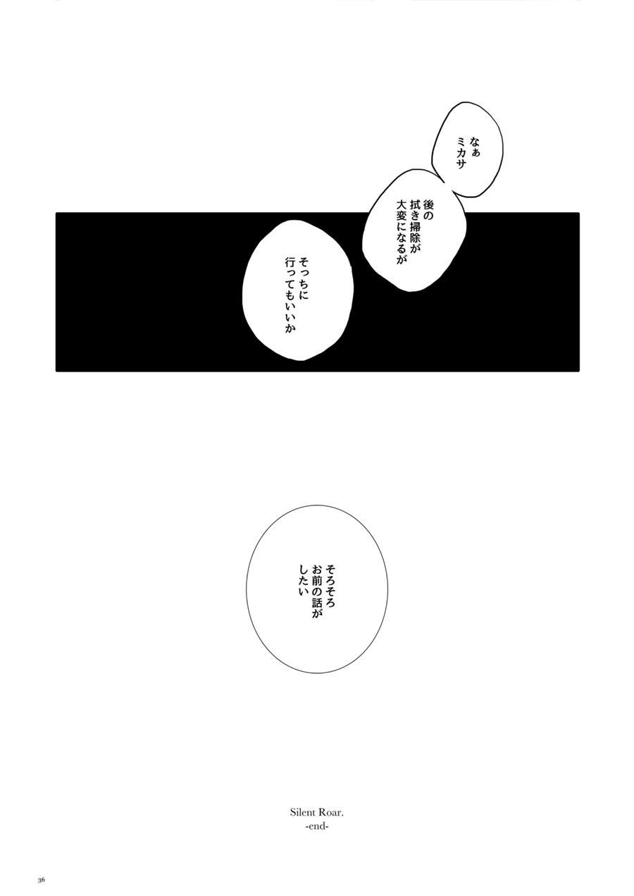 【WEB Sairoku】 Silent Roar【Shingeki no Kyojin】 34