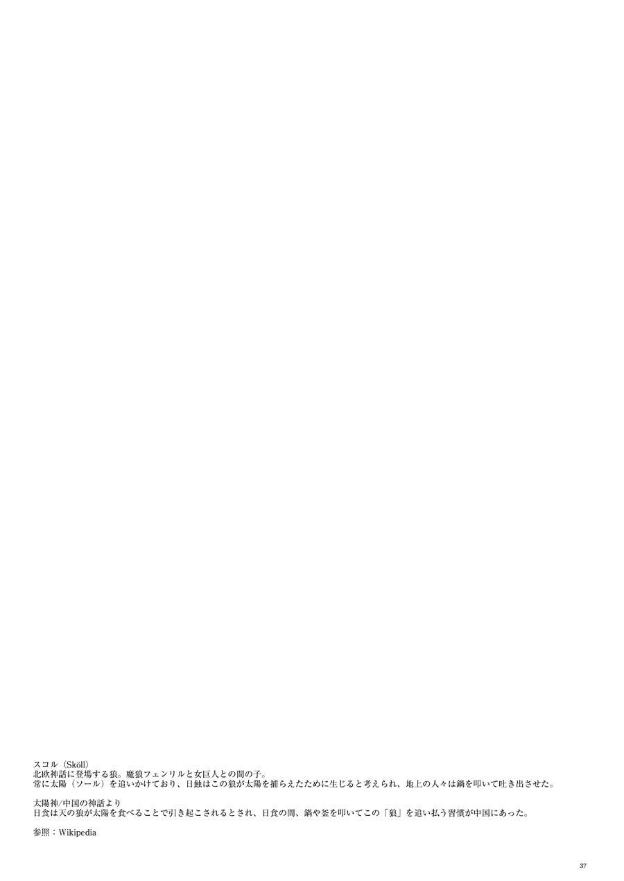 【WEB Sairoku】 Silent Roar【Shingeki no Kyojin】 35