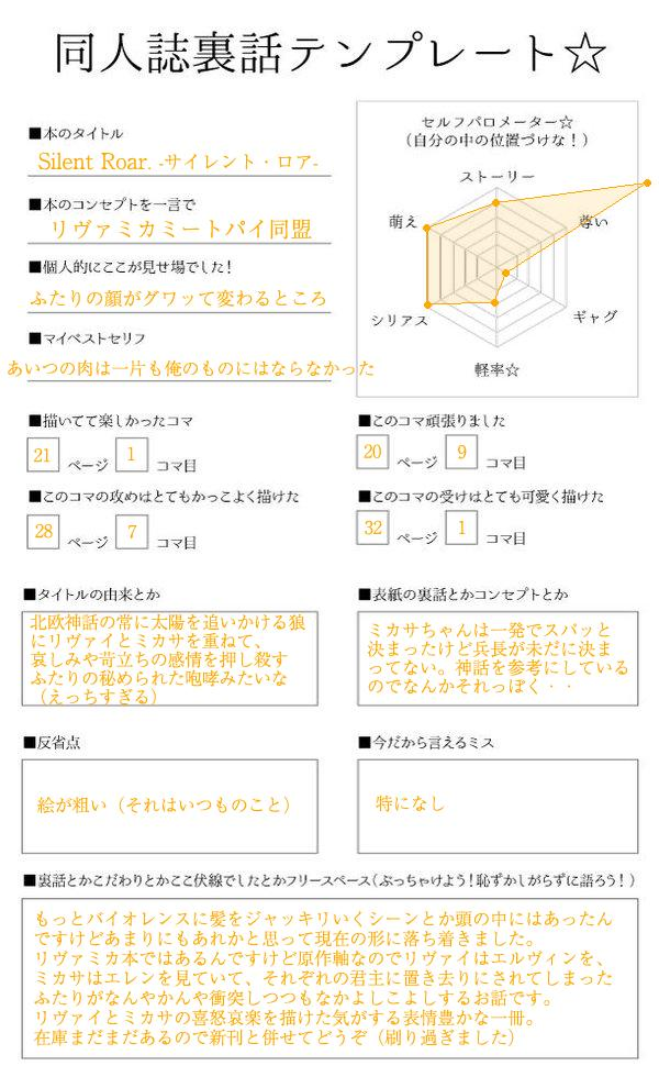 【WEB Sairoku】 Silent Roar【Shingeki no Kyojin】 36
