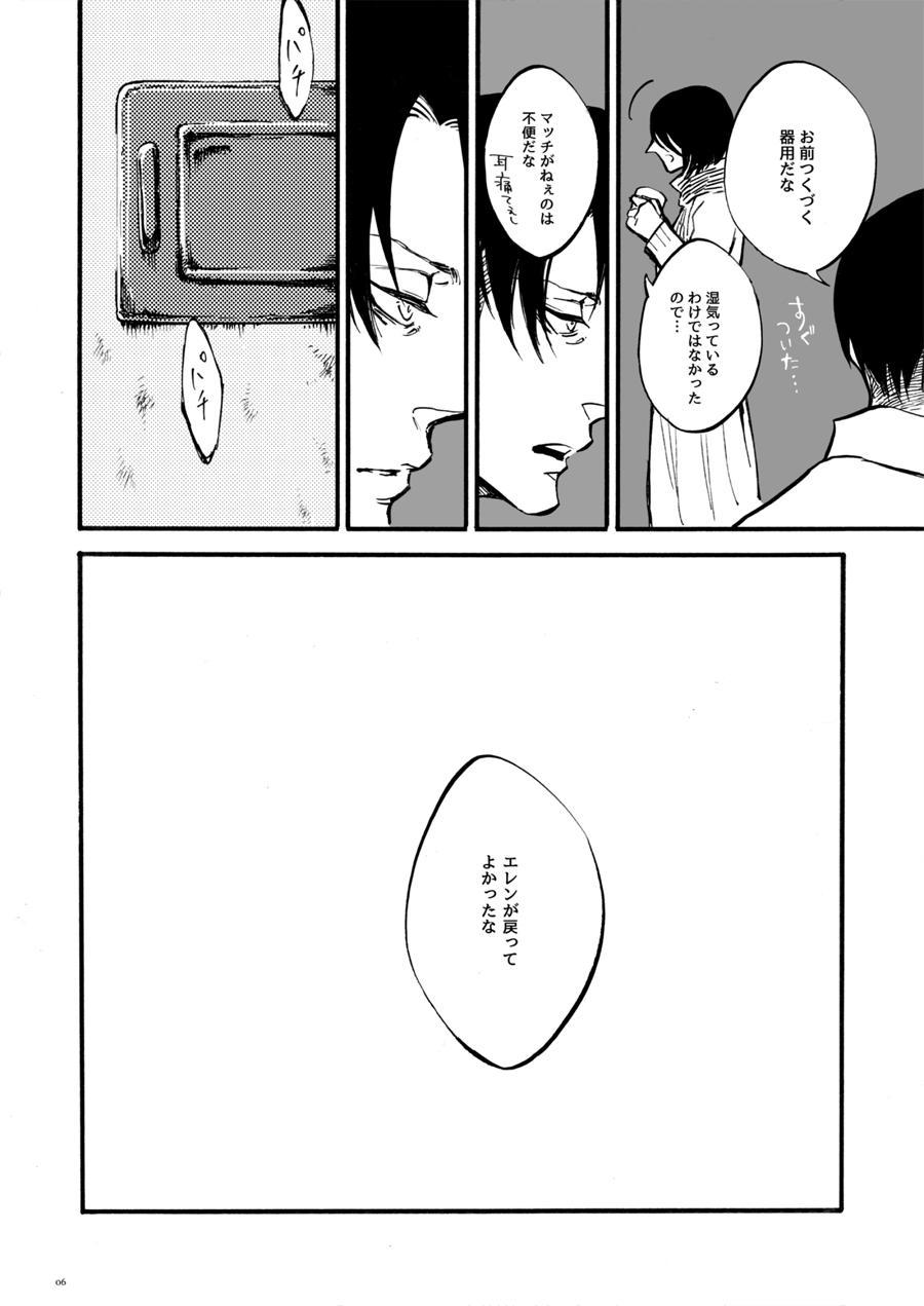 【WEB Sairoku】 Silent Roar【Shingeki no Kyojin】 4