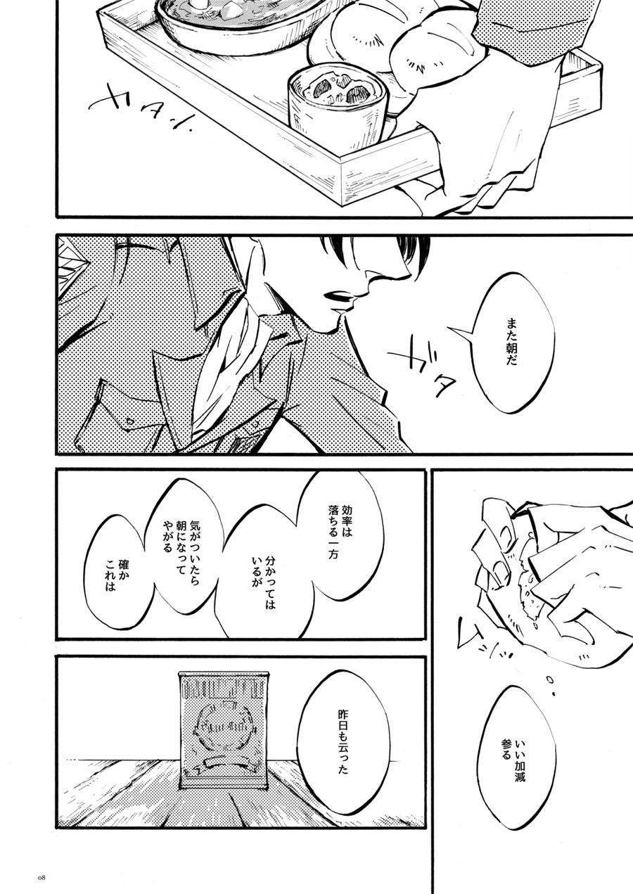 【WEB Sairoku】 Silent Roar【Shingeki no Kyojin】 6