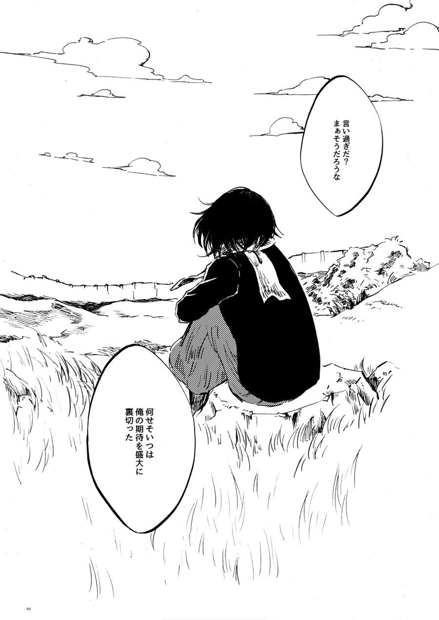 【WEB Sairoku】 Silent Roar【Shingeki no Kyojin】 8