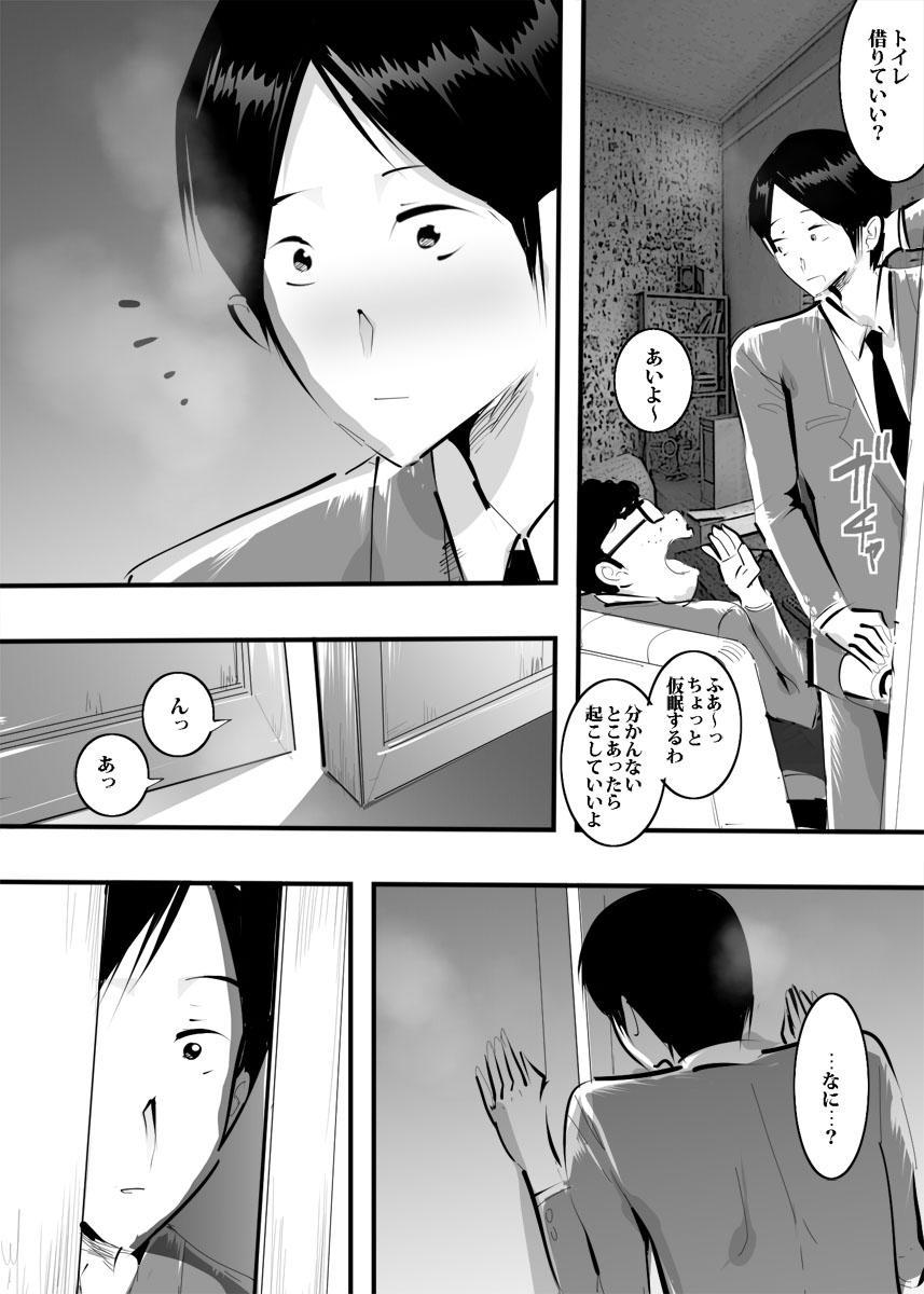 Tomodachi no Mama ni Sasowareta node Namade Yatta Hanashi. 17