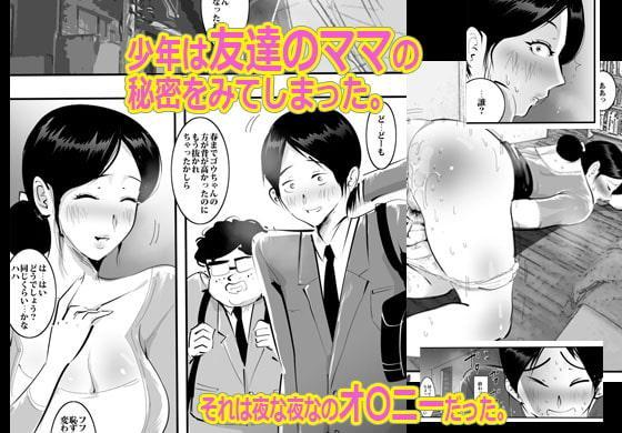 Tomodachi no Mama ni Sasowareta node Namade Yatta Hanashi. 1