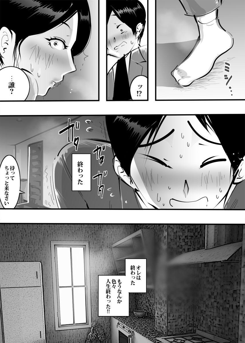 Tomodachi no Mama ni Sasowareta node Namade Yatta Hanashi. 21