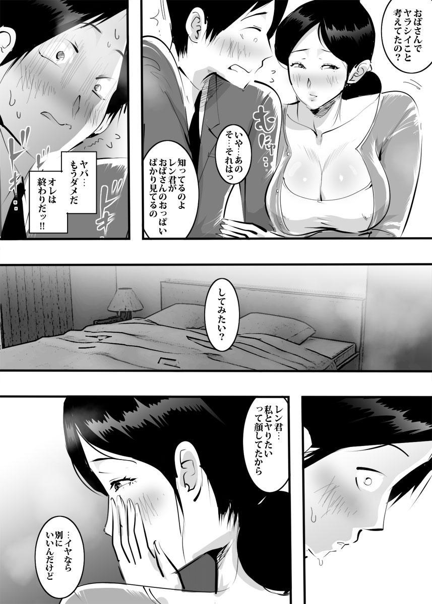 Tomodachi no Mama ni Sasowareta node Namade Yatta Hanashi. 25