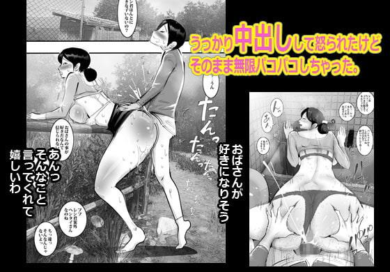 Tomodachi no Mama ni Sasowareta node Namade Yatta Hanashi. 4
