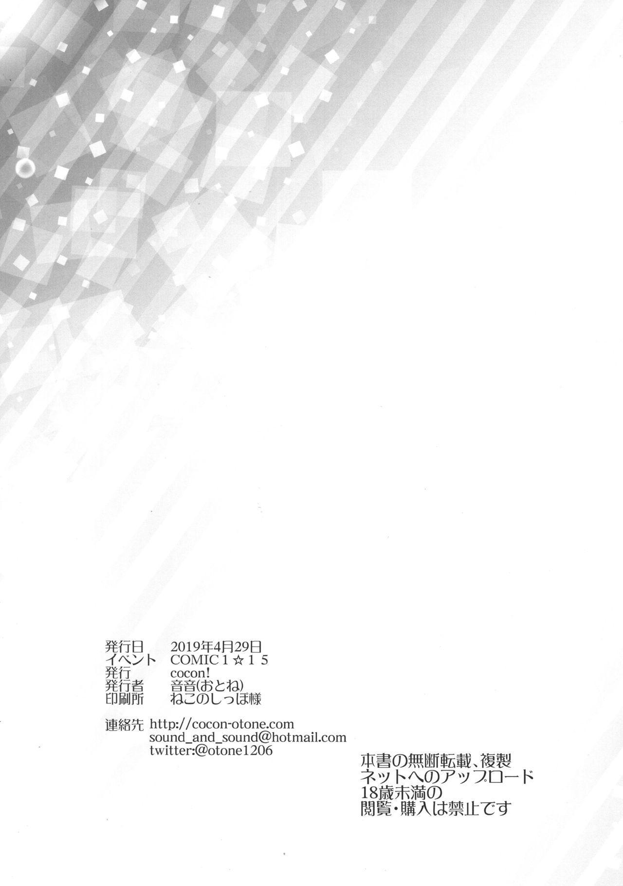 Sarina-san to Shota P 20