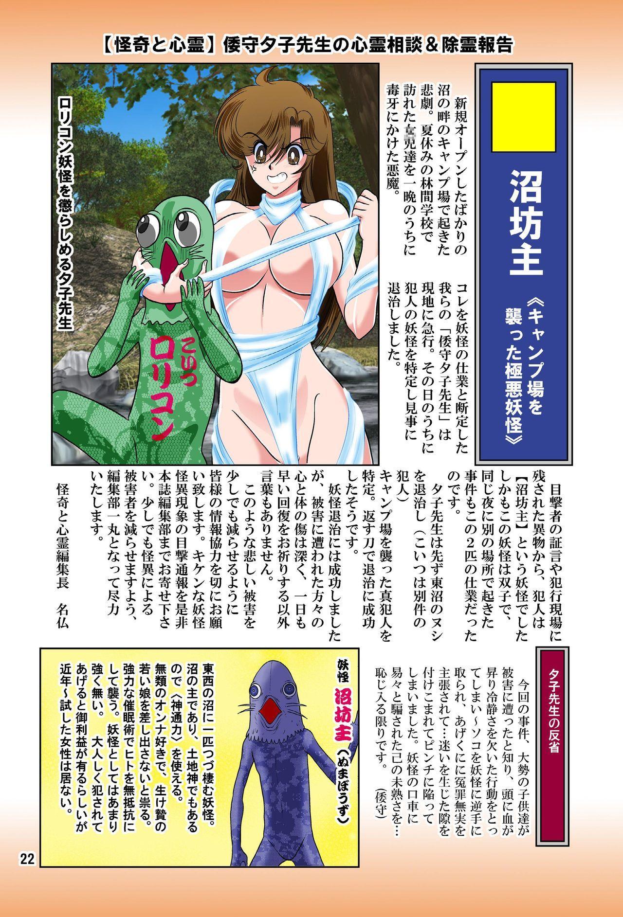 Fairy Saber Yuuko EP5 21