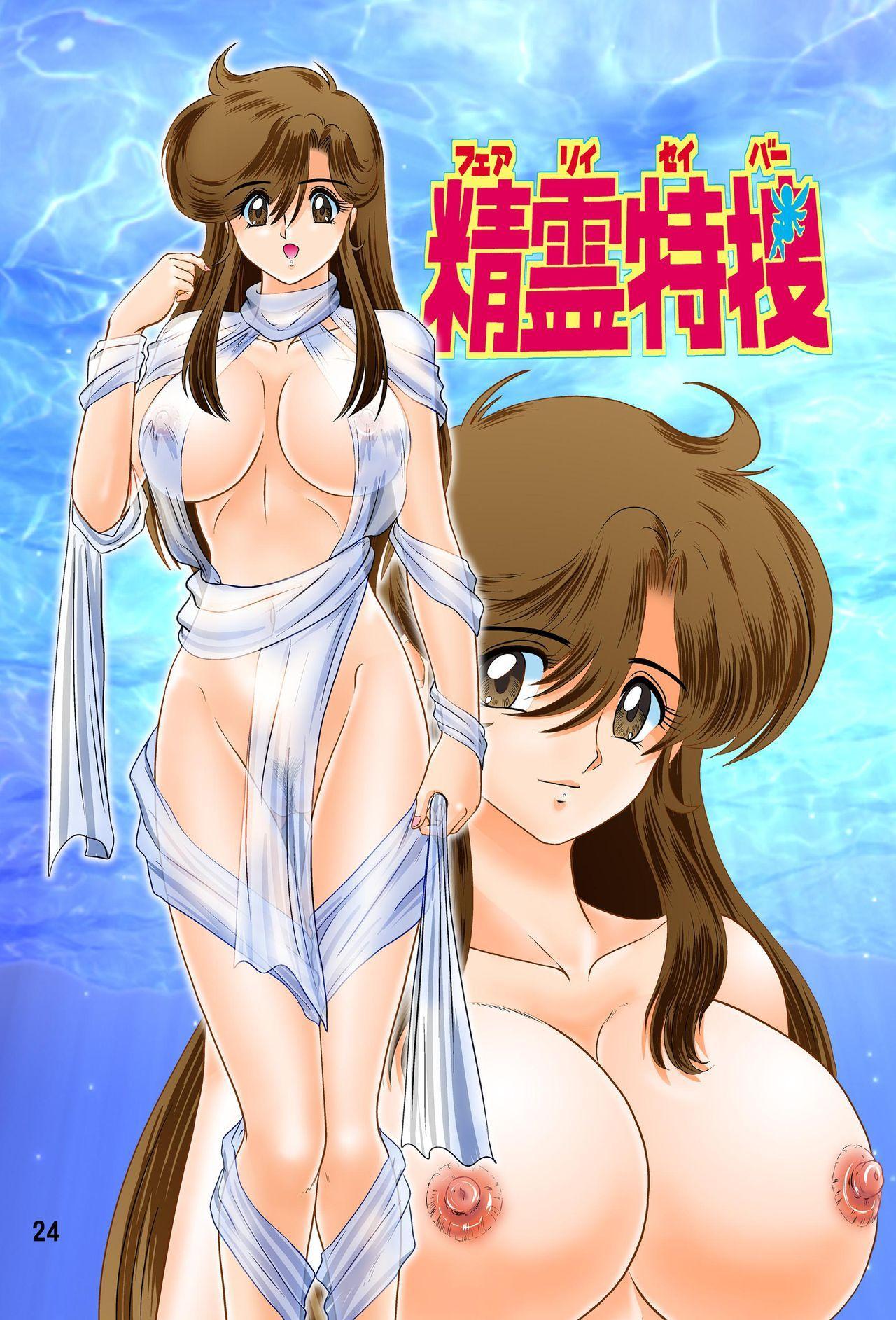 Fairy Saber Yuuko EP5 23