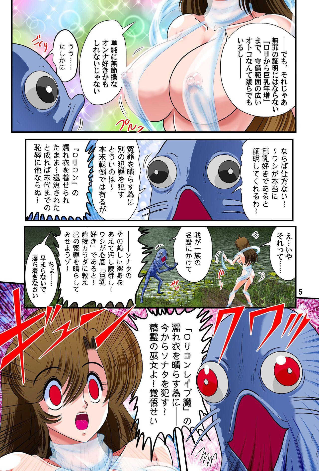Fairy Saber Yuuko EP5 4