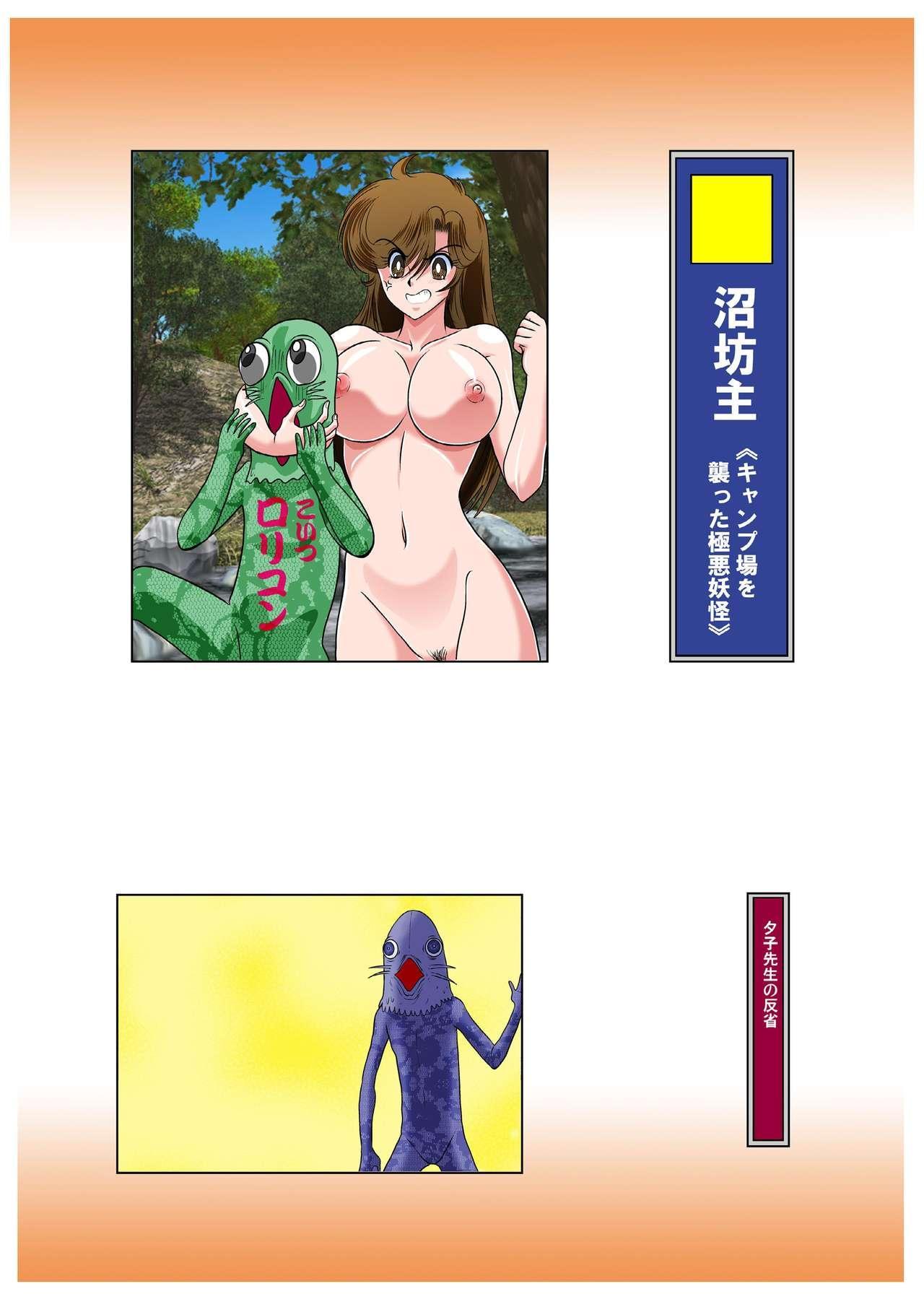 Fairy Saber Yuuko EP5 53