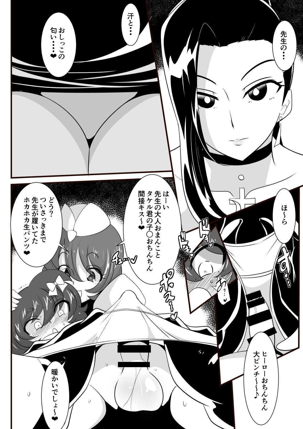 Hero no Yuuutsu Inran Rehabilitation Chuuhen 19