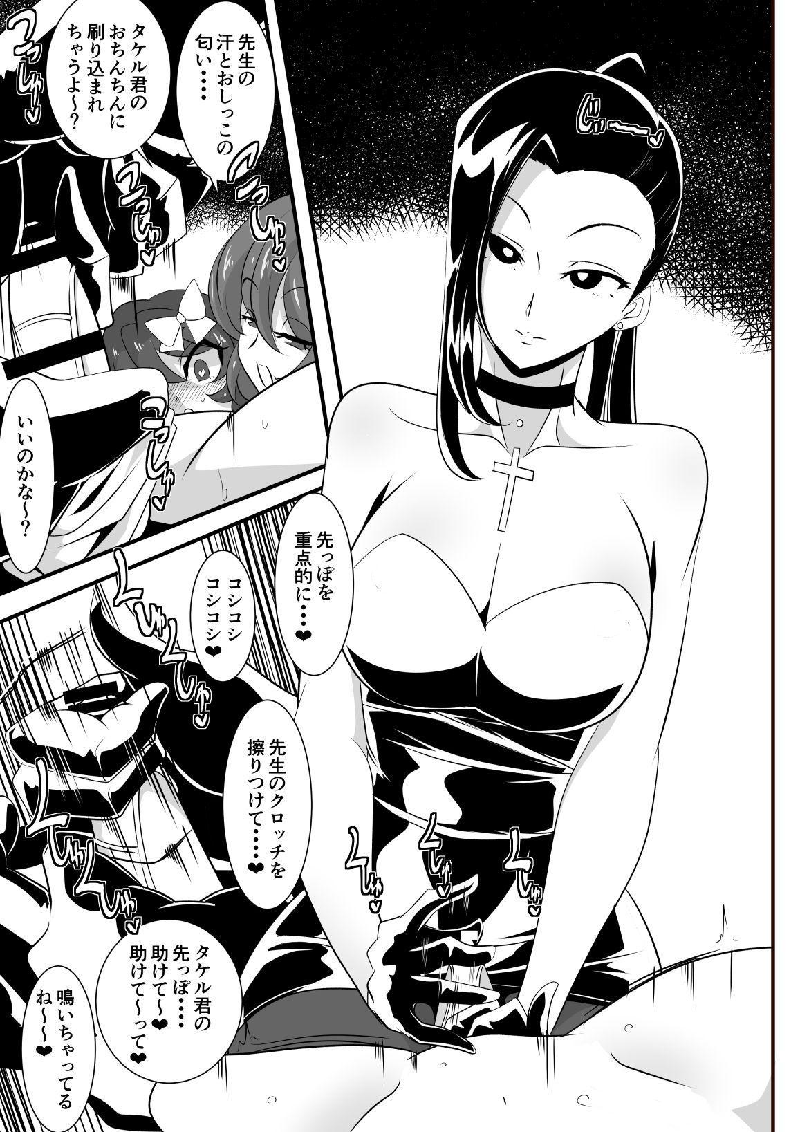 Hero no Yuuutsu Inran Rehabilitation Chuuhen 20