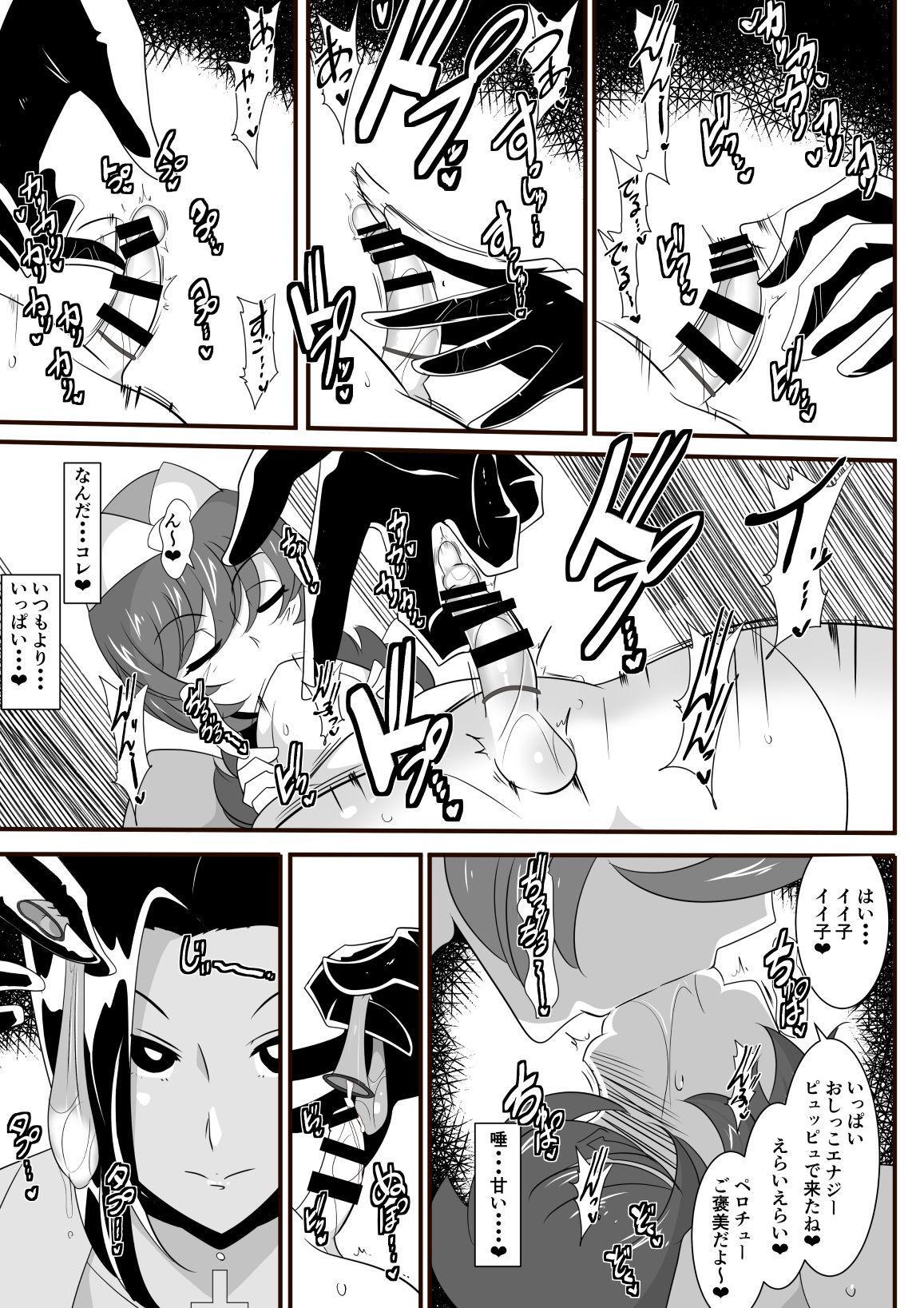Hero no Yuuutsu Inran Rehabilitation Chuuhen 6
