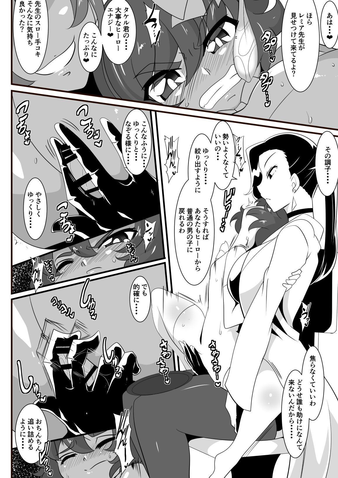 Hero no Yuuutsu Inran Rehabilitation Chuuhen 7