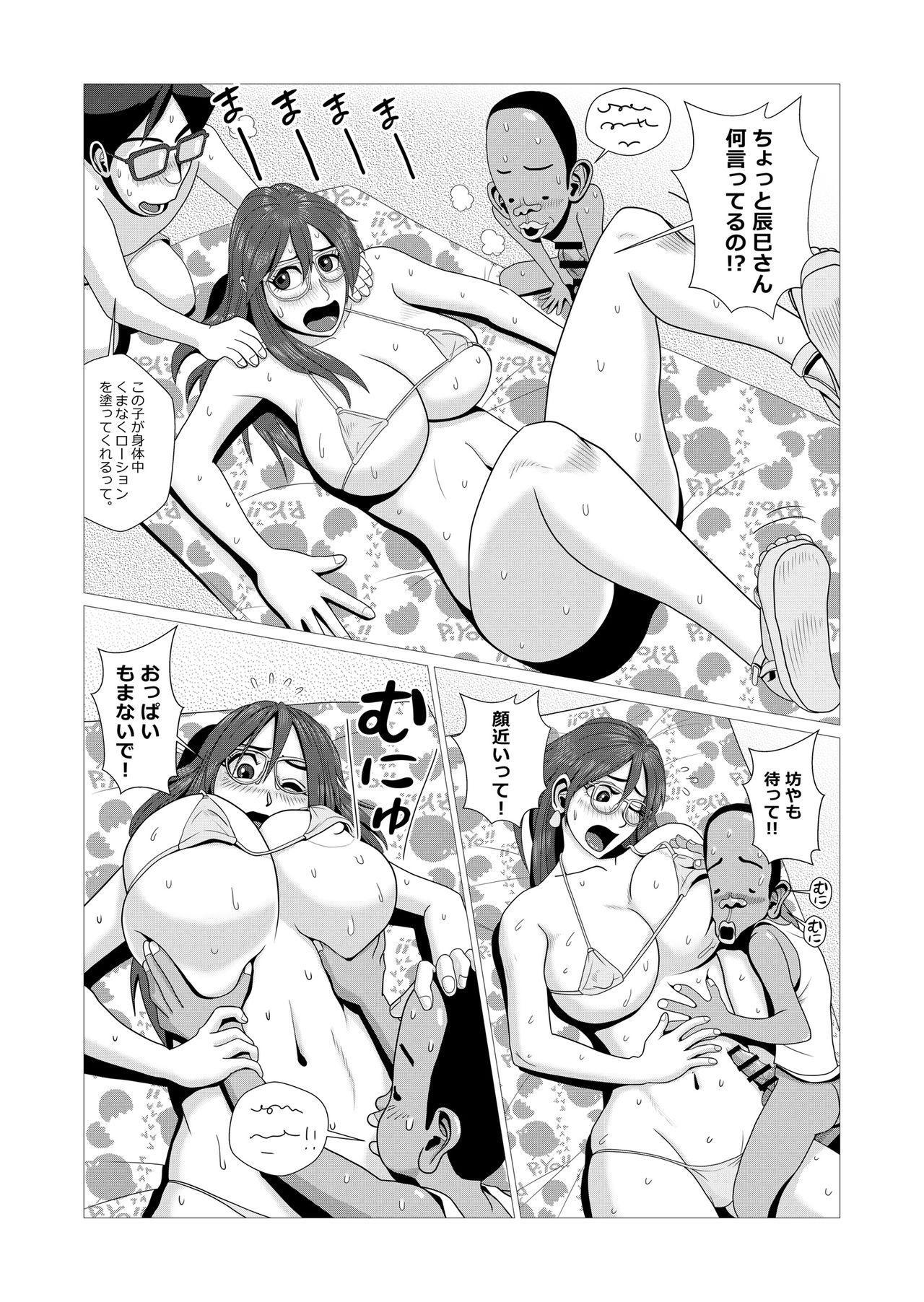 Ero Hitozuma to Nangoku Eroero Shounen 9