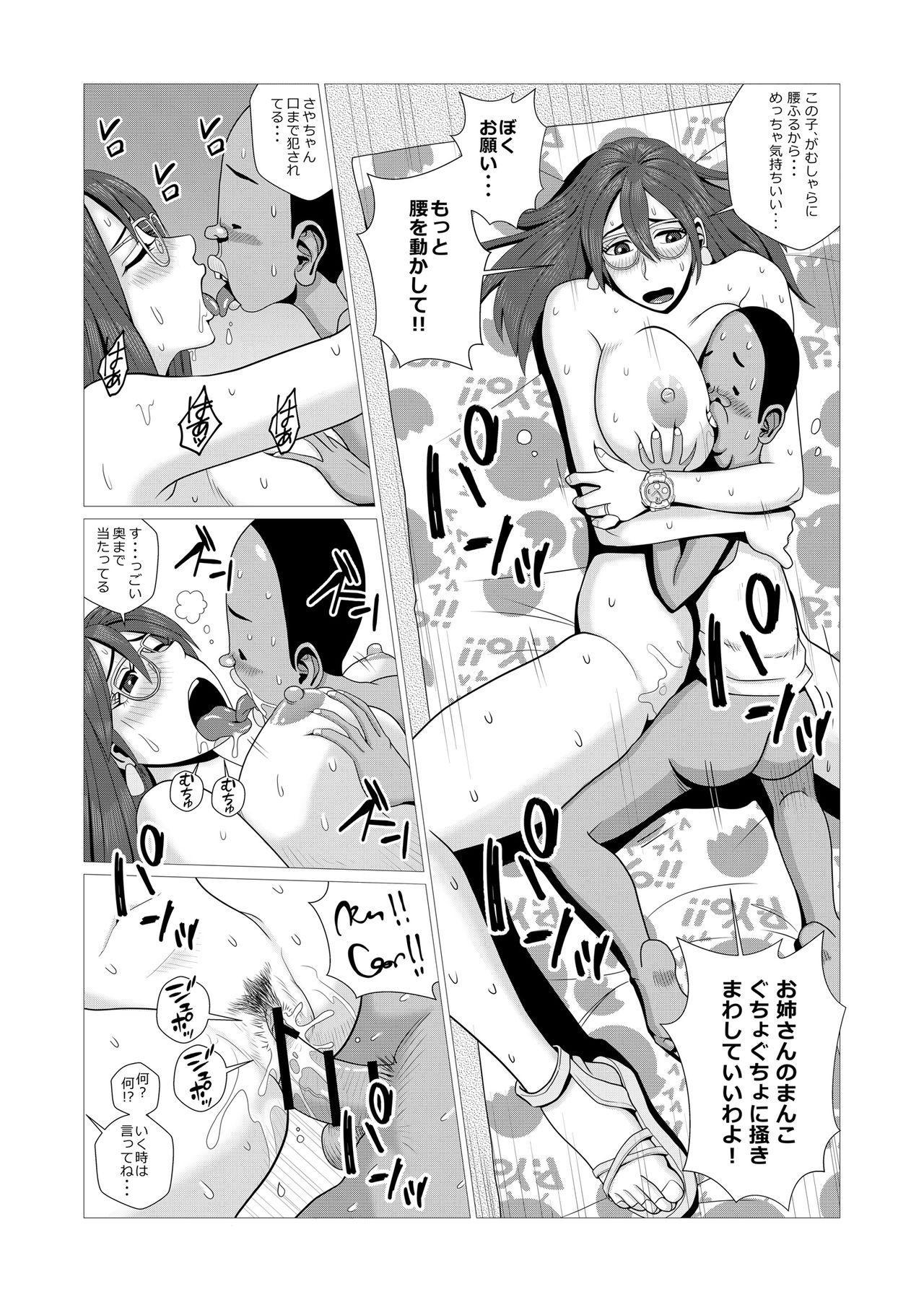 Ero Hitozuma to Nangoku Eroero Shounen 18