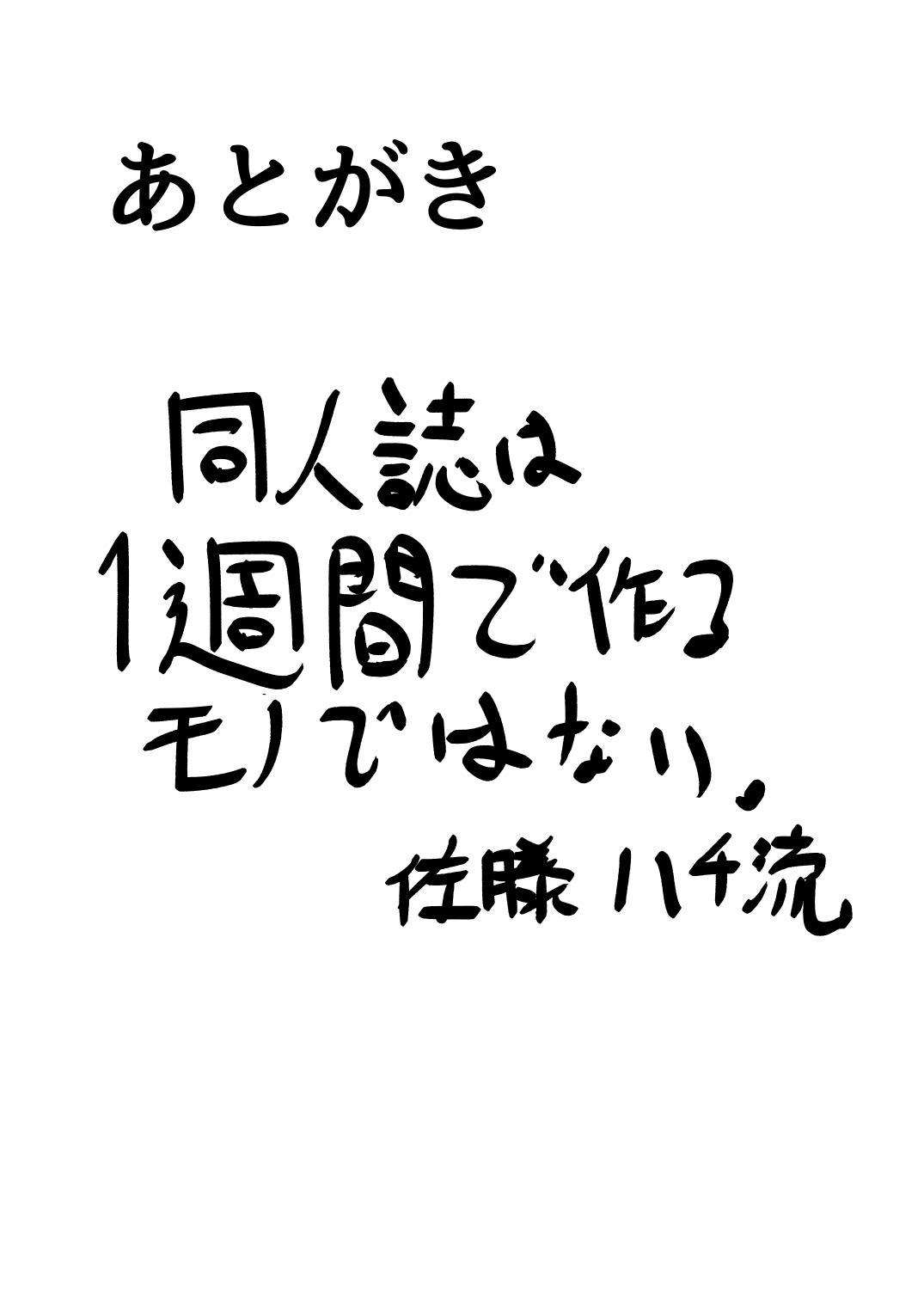 Muramura wa, Kanja de. 16