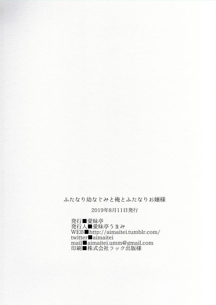 Futanari Osananajimi to Ore to Futanari Ojou-sama 33