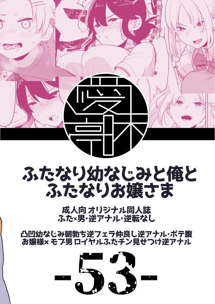 Futanari Osananajimi to Ore to Futanari Ojou-sama 35