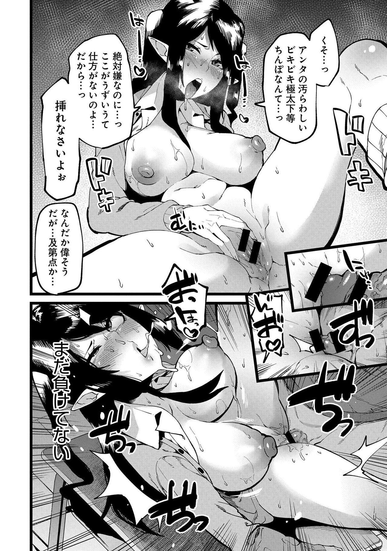 Shujuu Saimin Kankei 19