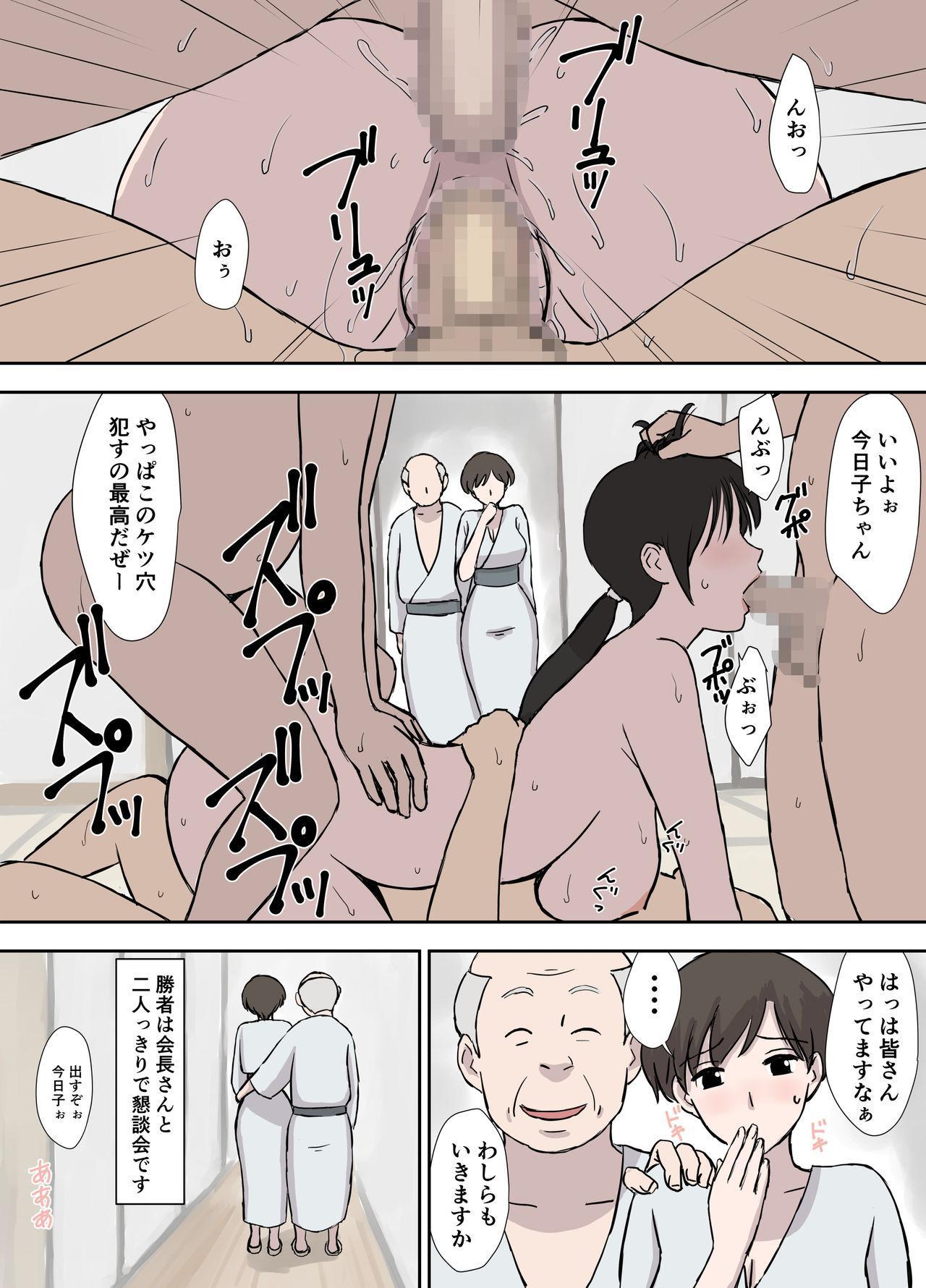 Makezugirai no Kyouko-san 25