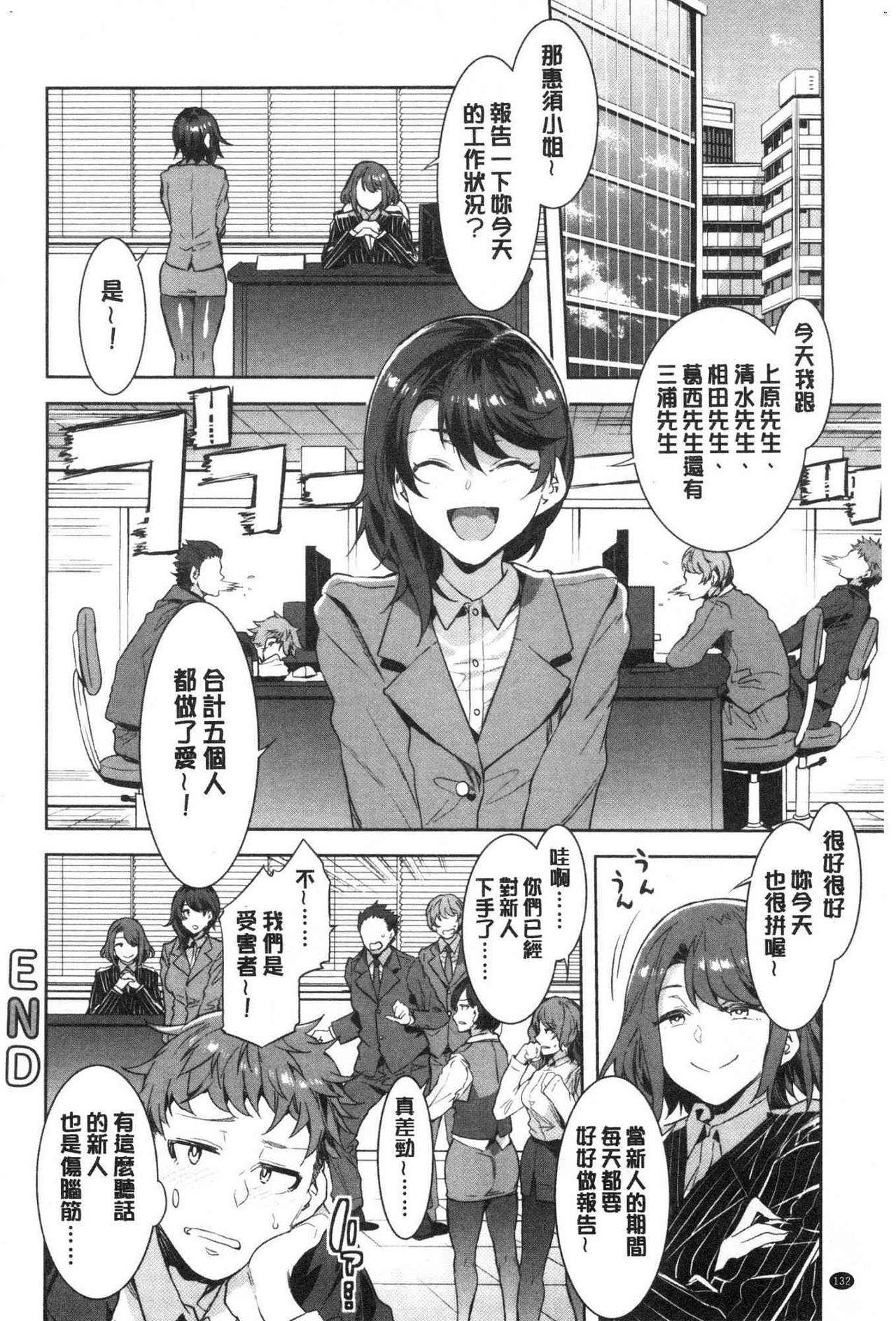 Shikiyoku INFINITE 132