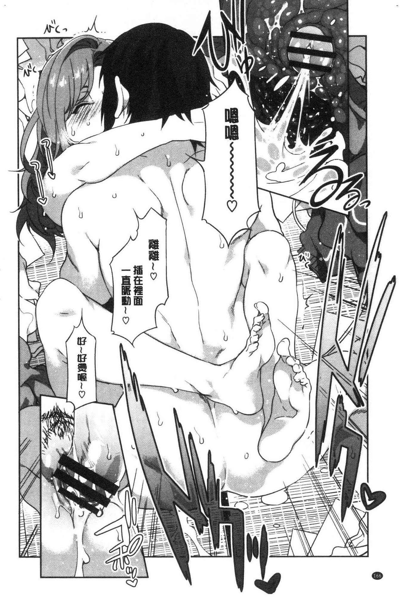 Shikiyoku INFINITE 166