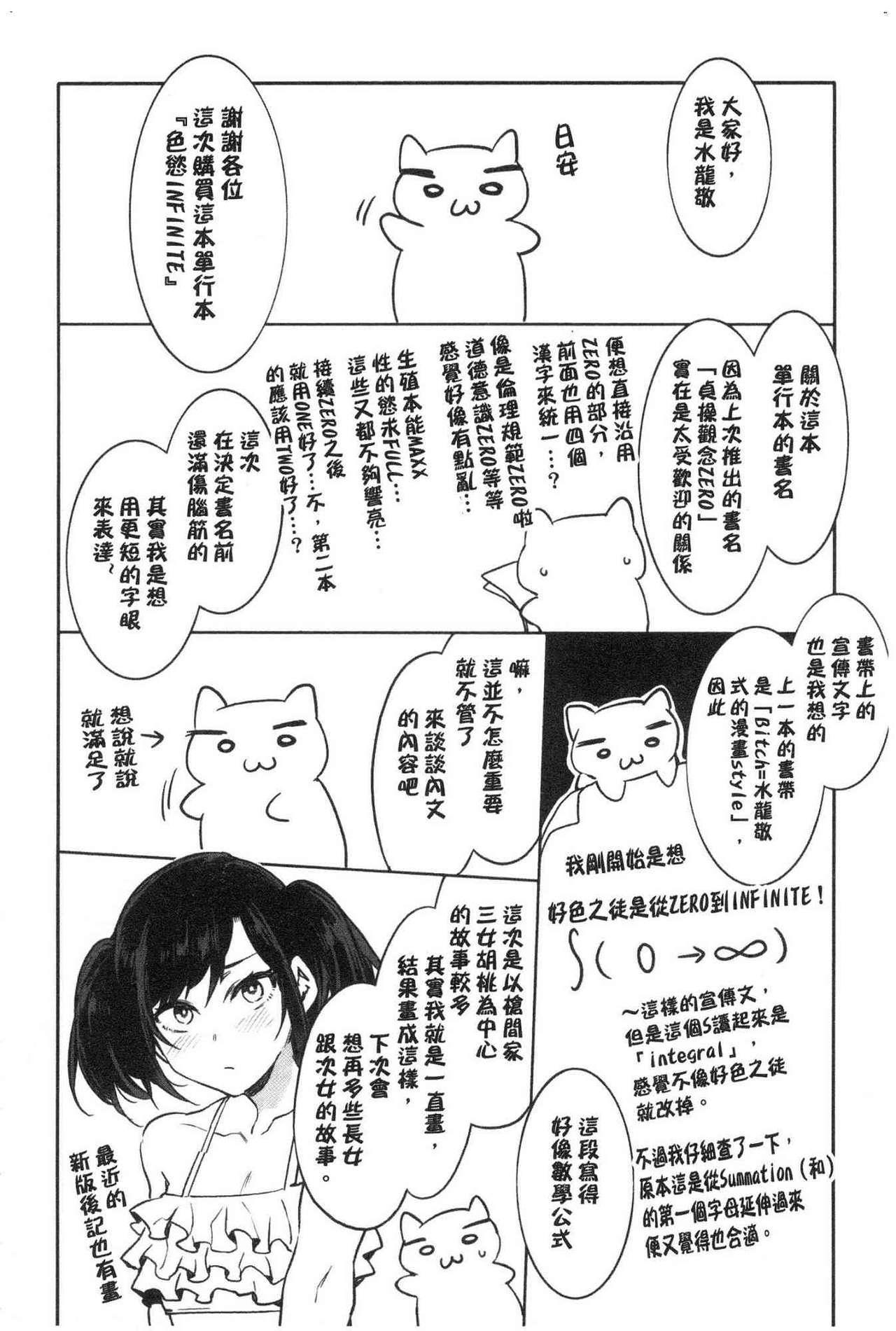 Shikiyoku INFINITE 214