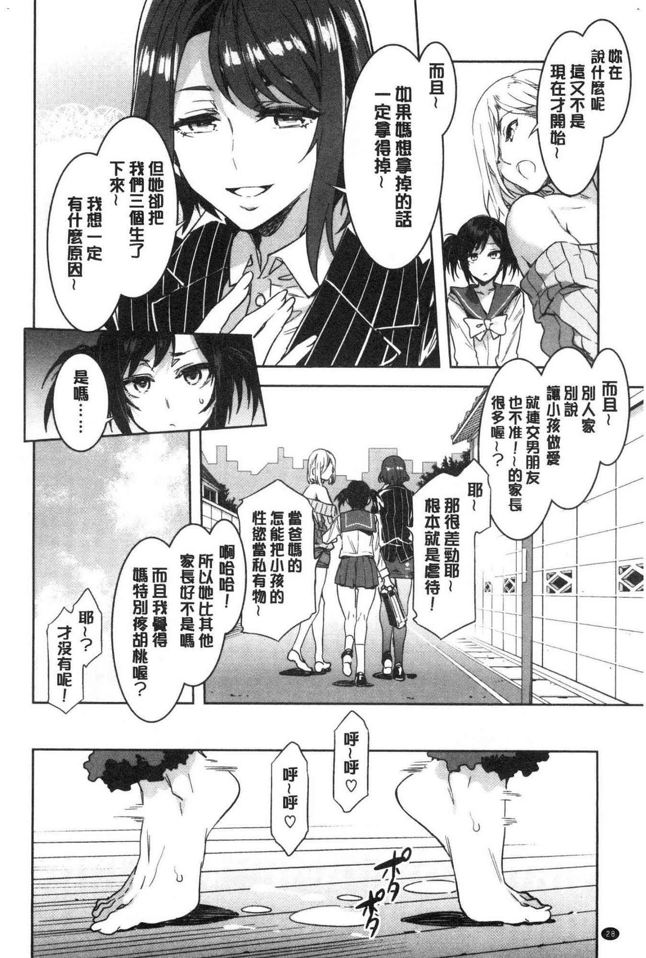 Shikiyoku INFINITE 28