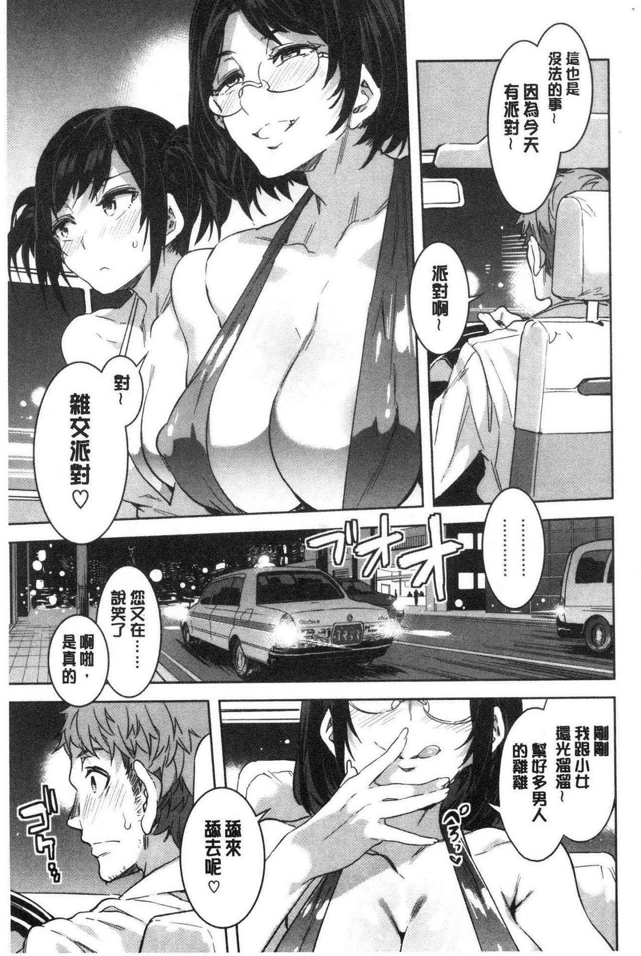 Shikiyoku INFINITE 61