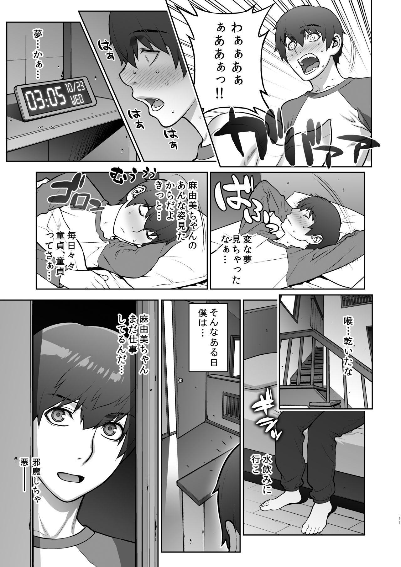 Oba no Uwa Kitsu Cosplay Onanie o Mokugeki Shita Ken 9