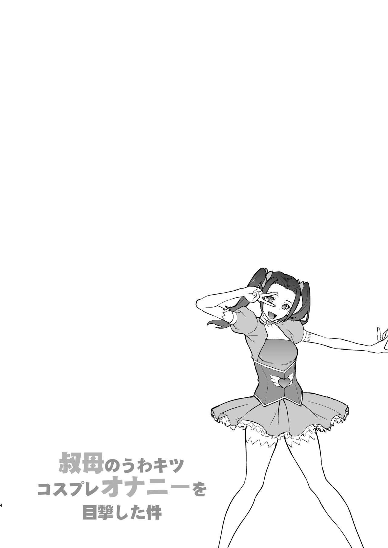 Oba no Uwa Kitsu Cosplay Onanie o Mokugeki Shita Ken 2