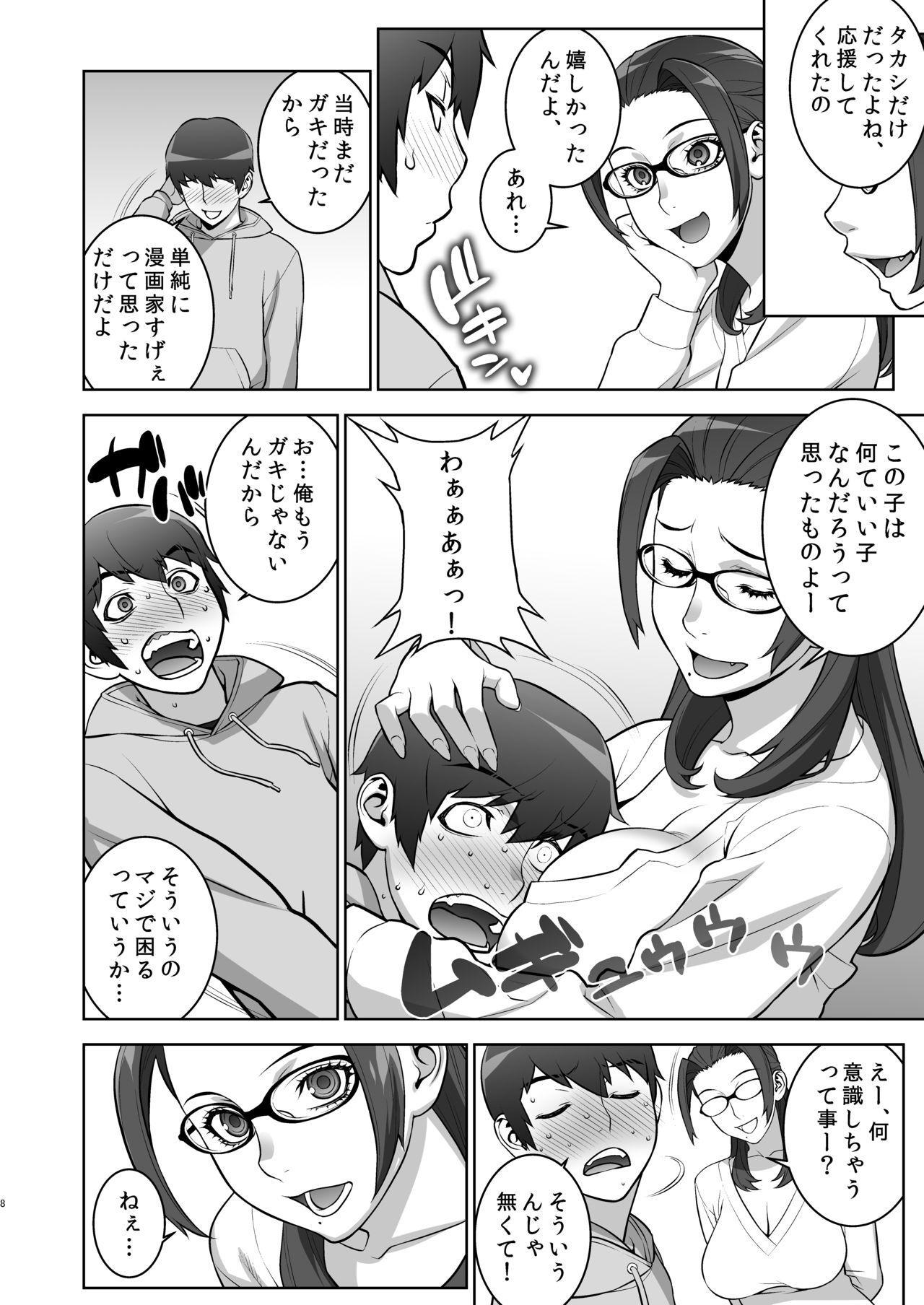 Oba no Uwa Kitsu Cosplay Onanie o Mokugeki Shita Ken 6