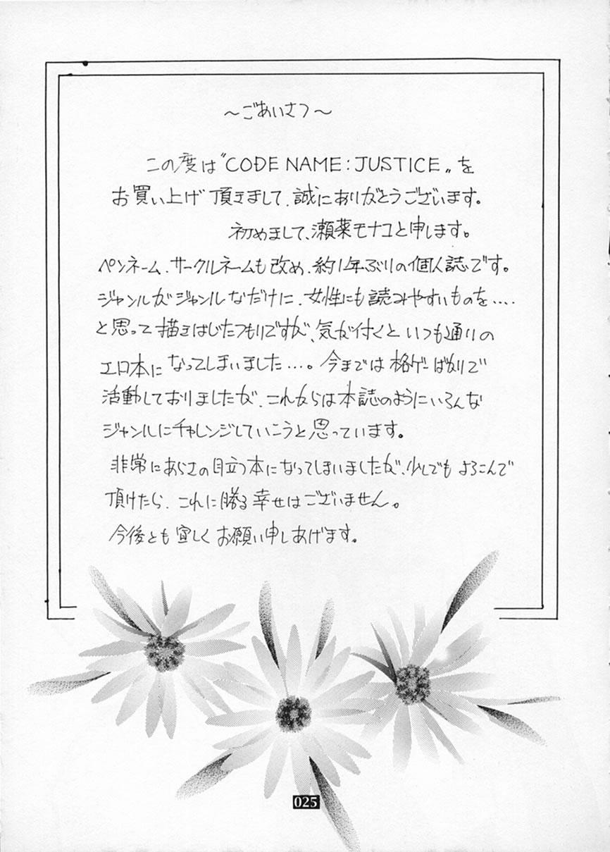 CODENAME: JUSTICE 23