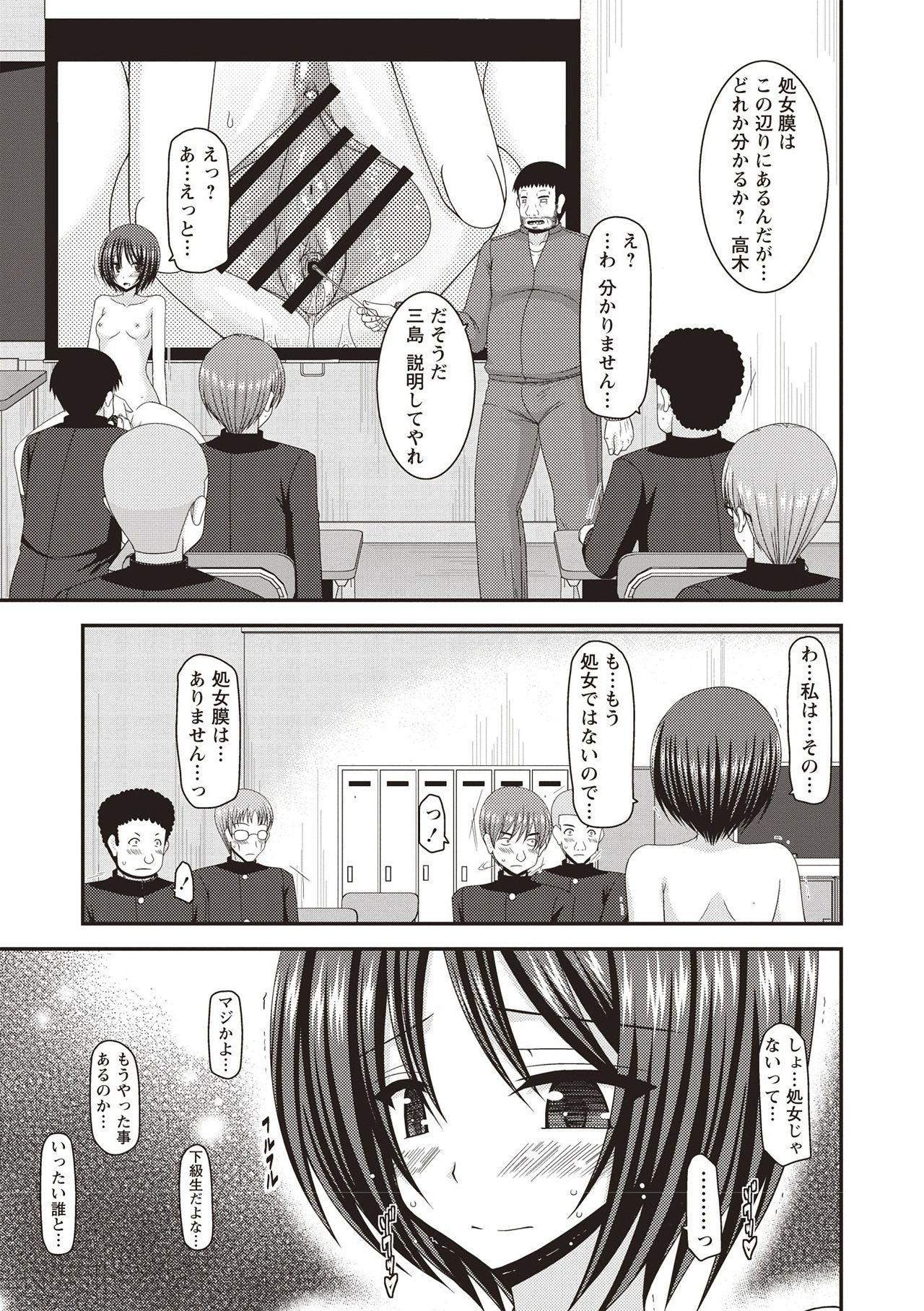 Roshutsu Shoujo Yuugi Kan 101