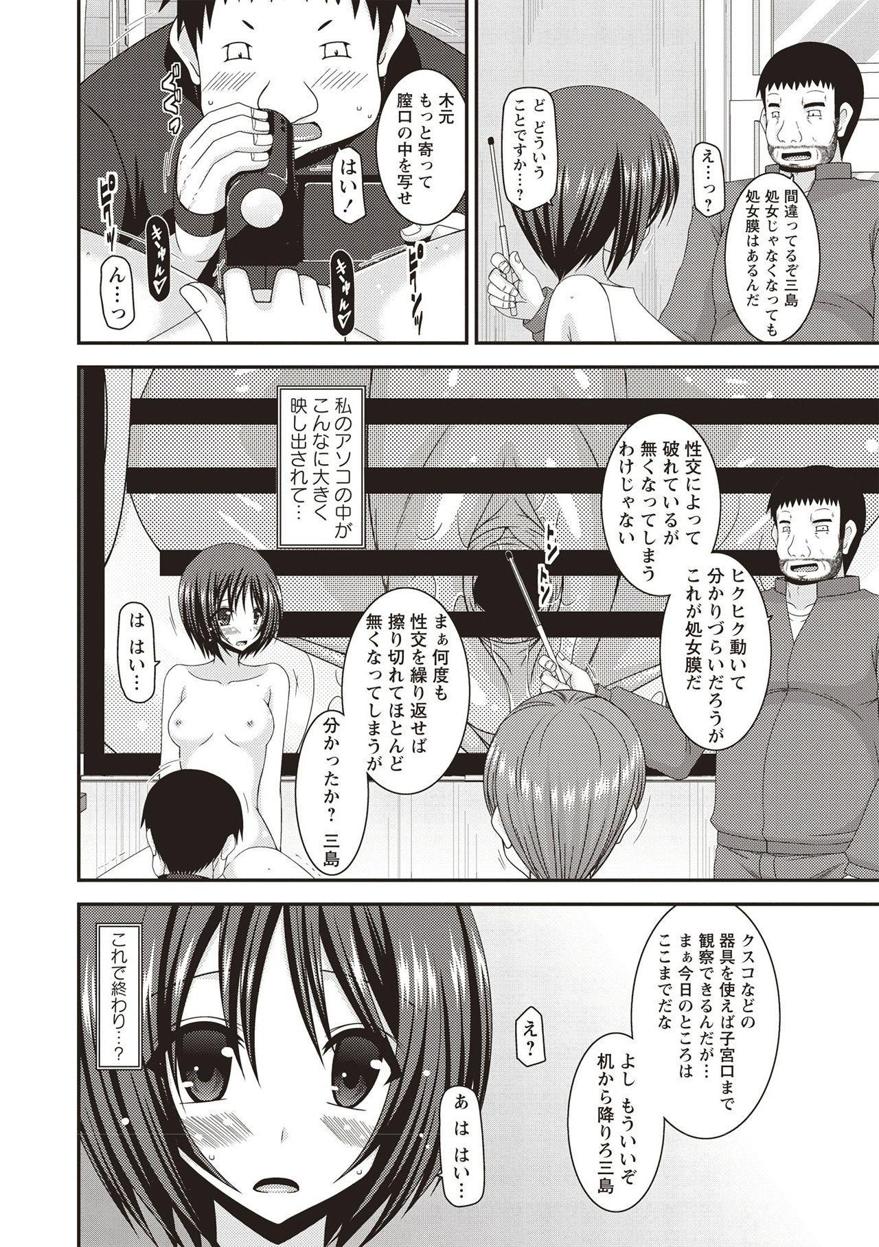 Roshutsu Shoujo Yuugi Kan 102