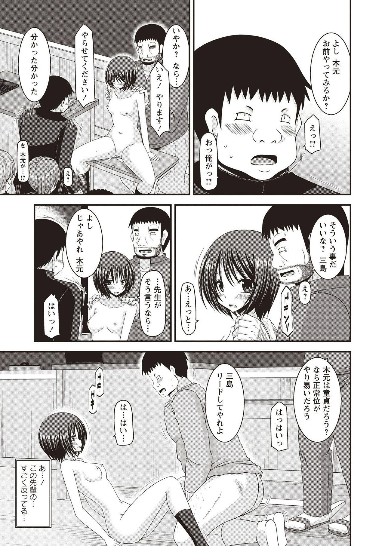 Roshutsu Shoujo Yuugi Kan 111