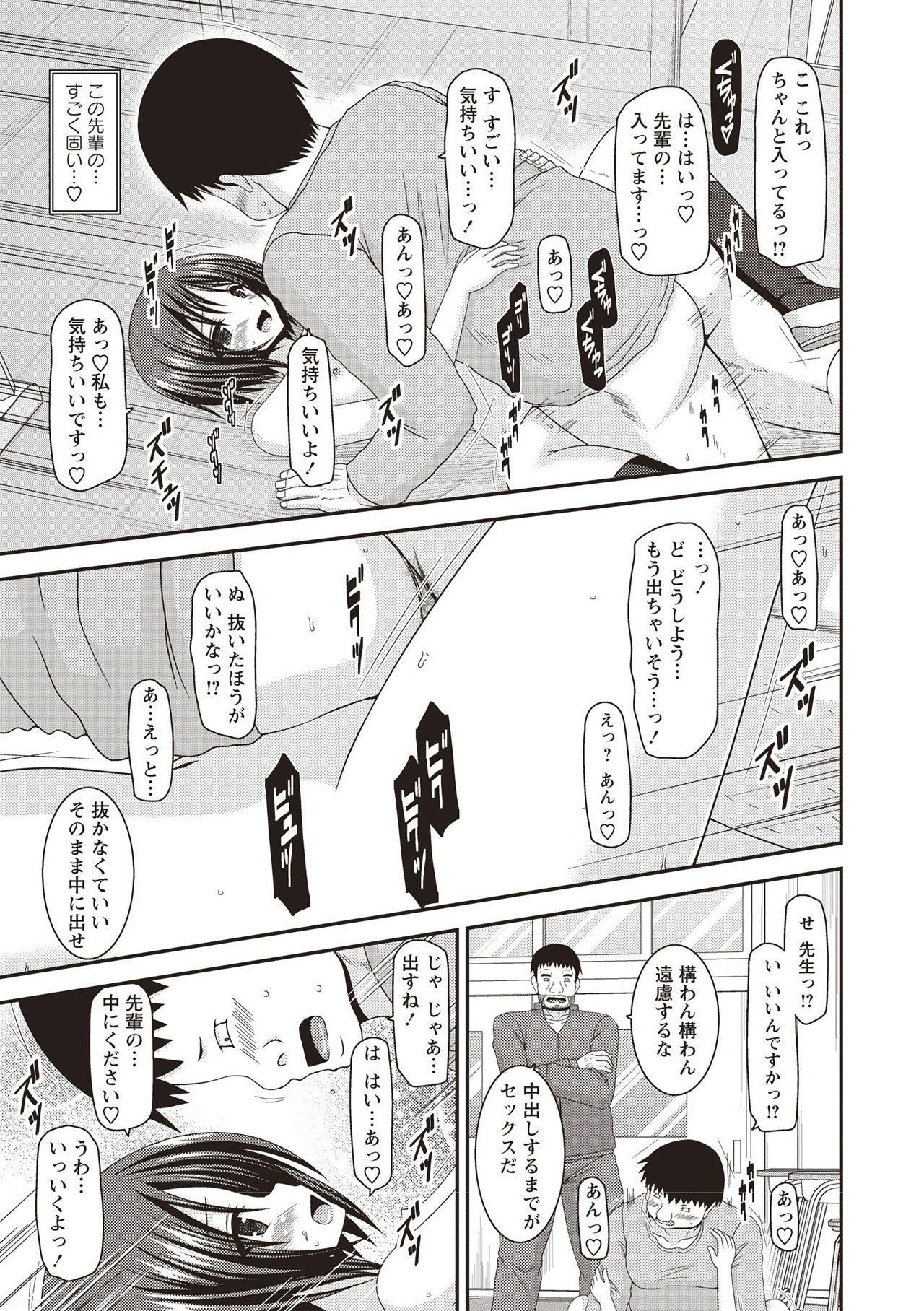 Roshutsu Shoujo Yuugi Kan 113