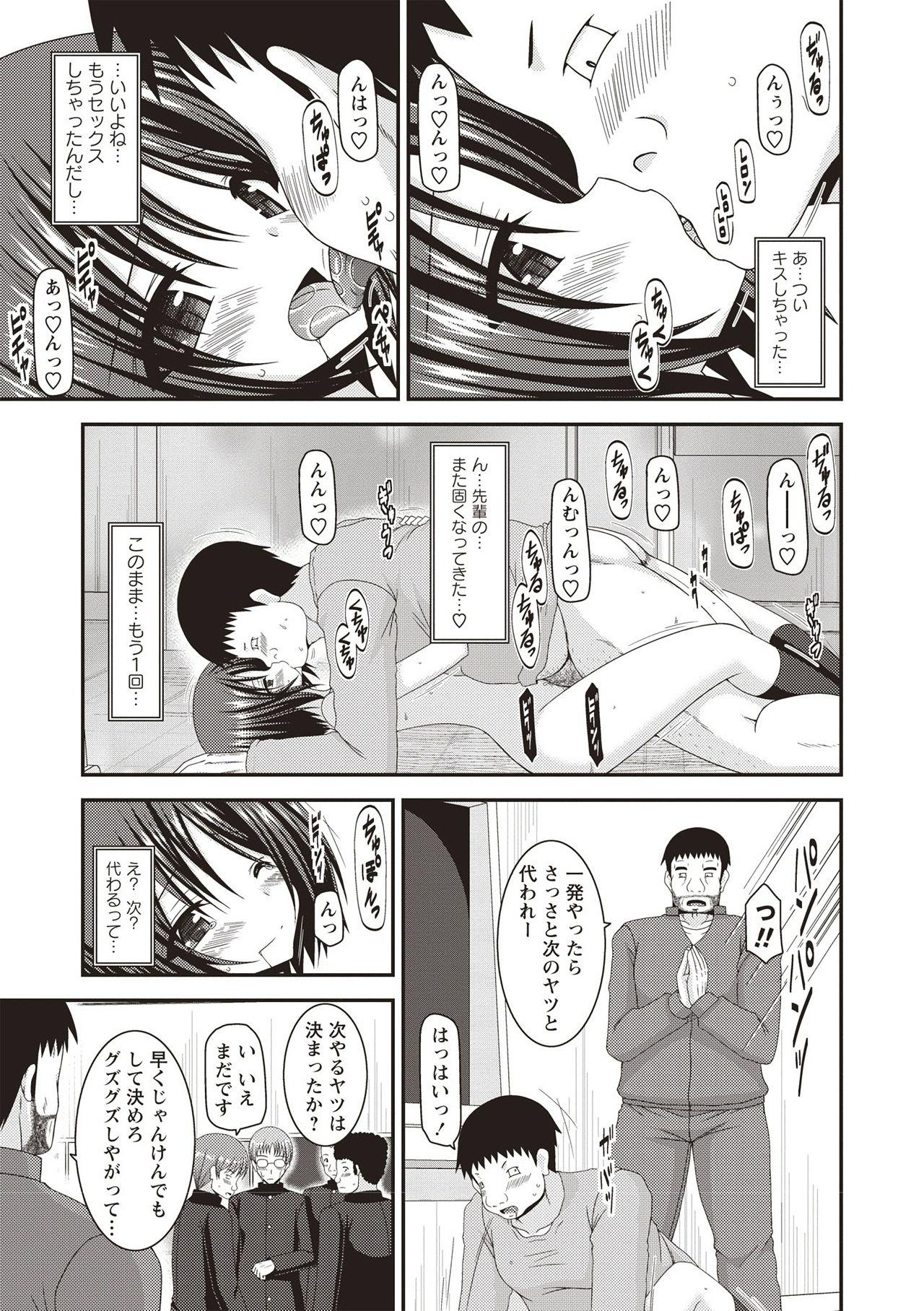 Roshutsu Shoujo Yuugi Kan 115
