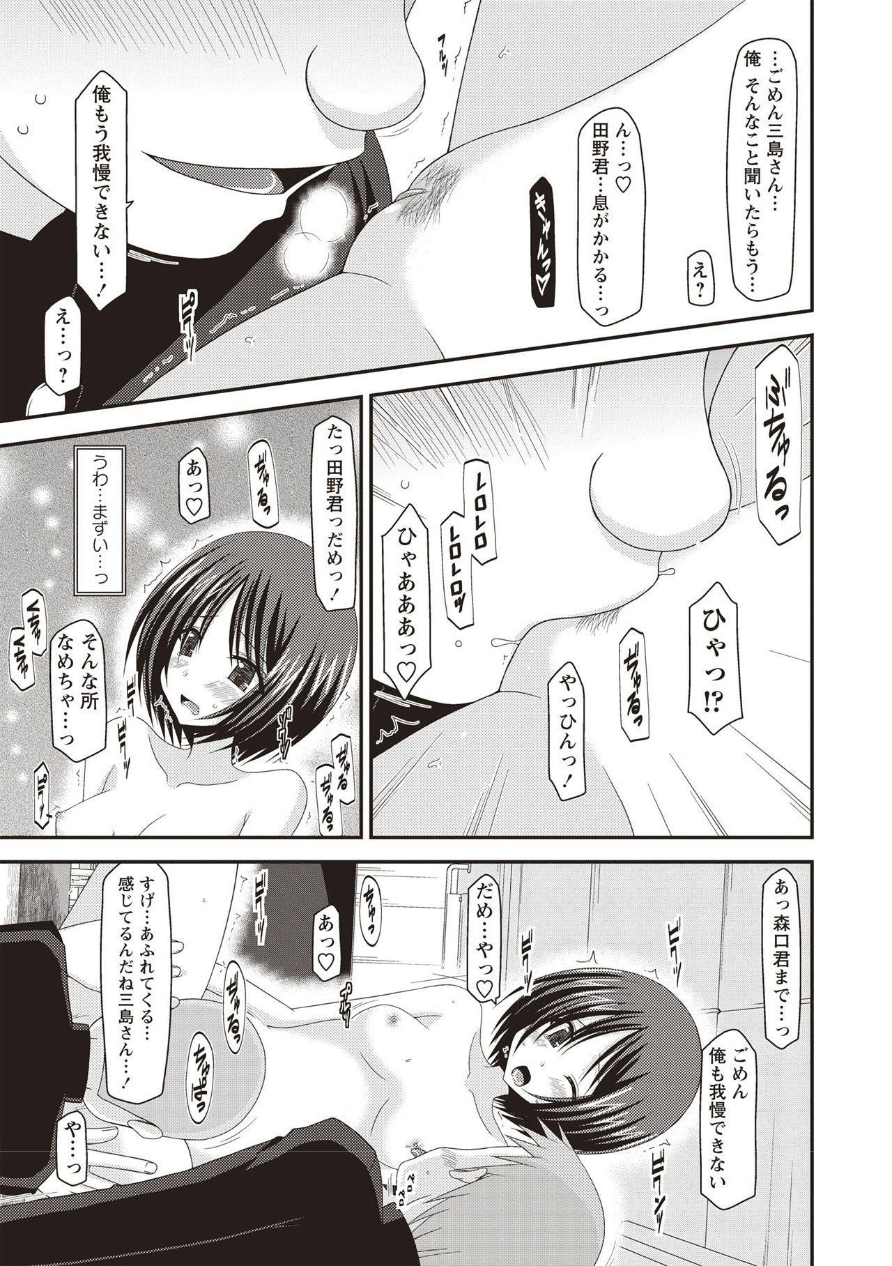 Roshutsu Shoujo Yuugi Kan 11