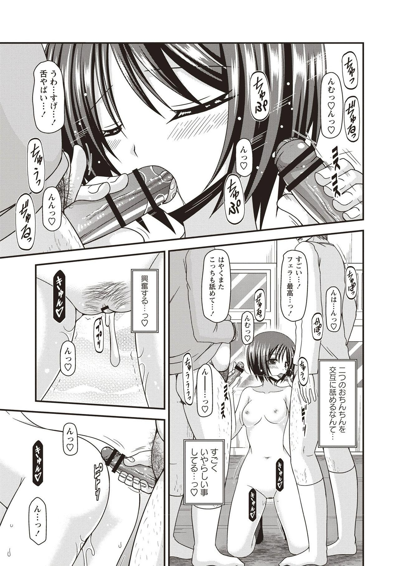 Roshutsu Shoujo Yuugi Kan 129