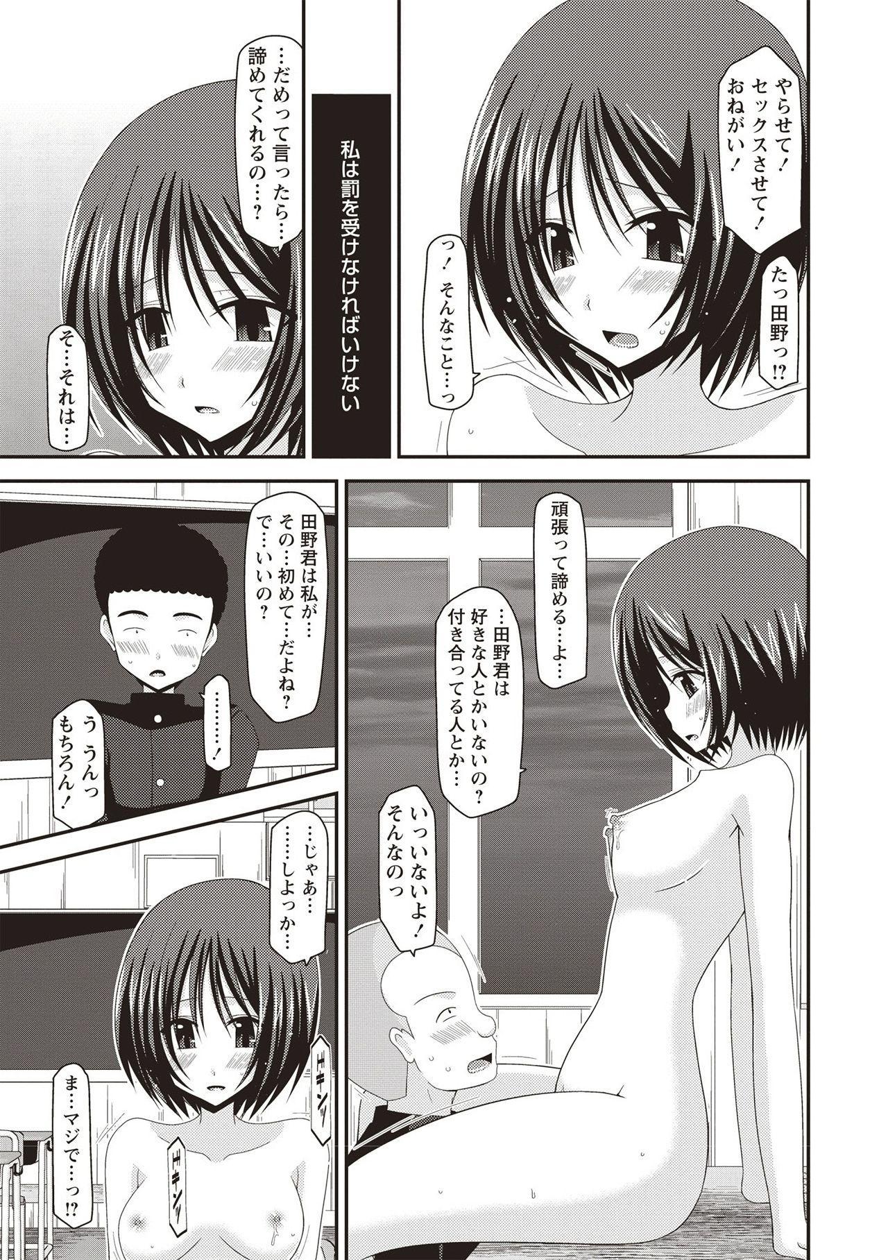 Roshutsu Shoujo Yuugi Kan 13