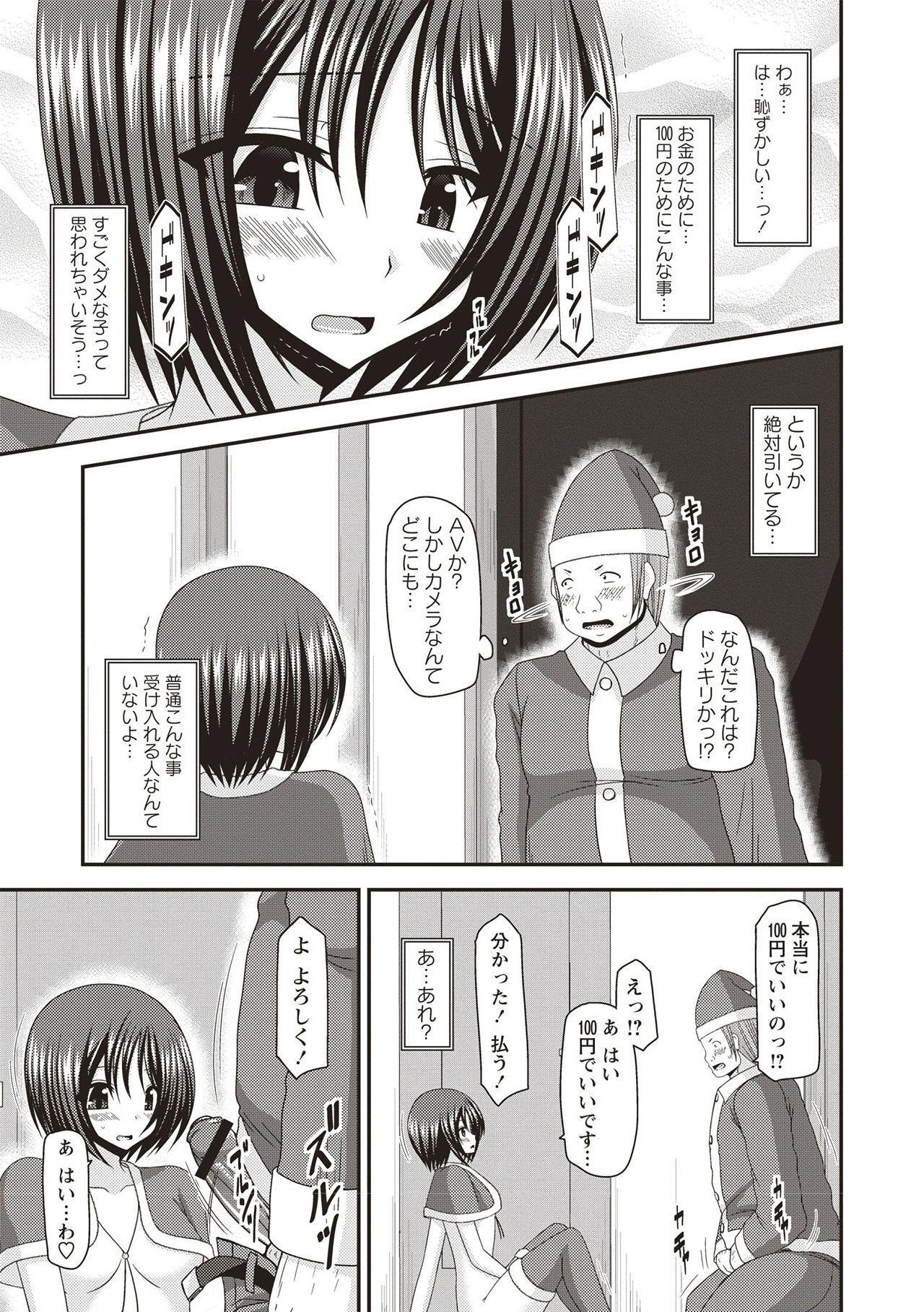 Roshutsu Shoujo Yuugi Kan 143
